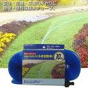 散水チューブ 10m ソフトシャワー スプリンクラーホース 芝生 花壇 菜園の水やり