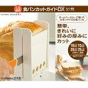 【店内全品ポイント5倍!!】食パンカットガイドDX