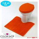 トイレマット トイレカバーセット 洋式トイレ3点セット 洗浄型 オレンジ(トイレマット&兼用フタカバー&洗浄暖房便座カバー)