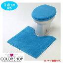 トイレカバー セット 洋式トイレ3点セット 洗浄型 ブルー(トイレマット&兼用フタカバー&洗浄暖房便座カバー)カラーショップ