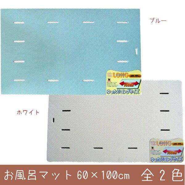 お風呂マット ロング 60×100cm ロングラバーマット 全2色 ブルー ホワイト