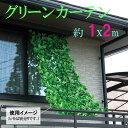 グリーンカーテン 人工植物ネット サンシ