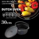 ショッピングダッチオーブン ダッチオーブン 30cm キャプテンスタッグ 鉄鋳物製 油焼き 焼付塗装