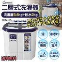 二層式 小型洗濯機 コンパクト二層式洗濯機 マイセカンドランドリー 洗濯層3.6kg+脱水2kg[送料無料]