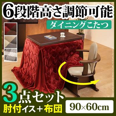 こたつ3点セット 長方形 90x60cm こたつ ダイニングテーブル マットレス 長方形 6段階に高さ調節できるダイニングこたつ デスク 90x60cm 3点セット(こたつ本体+専用省スペース布団+肘付き回転椅子1脚) 座椅子 セット ハイタイプこたつ 継ぎ脚 こたつ布団 イス:kanaemina こたつ 長方形 こたつテーブル 掛け布団セット イスセット コタツテーブル コタツ本体 コタツ 長方形 90cm幅 回転椅子付こたつセット 送料無料「一部地域除く」