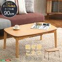 こたつテーブル 長方形 90cm幅 おしゃれなアルダー材使用継ぎ足タイプ 日本製 テーブル 長方形 幅90cm[受注生産品]
