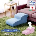 ドッグステップ 小型犬用スロープ 階段 2段 ベッド ソファー 段差解消グッズ 日本製 PVCレザー