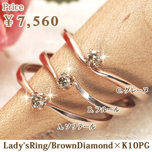 ブラウン ダイヤモンド ゴールド
