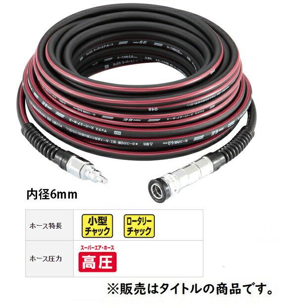 マックス スタンダードやわすべりほーす HH-6030E1 AH96457 高圧用エアホース 内径6.0mm 外径10.0mm 長さ30m 小型軽量エアチャックで使いやすい MAX ★