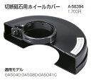 マキタ 切断砥石用ホイールカバー A-58394 適用モデル:GA504D GA508D GA5041C makita