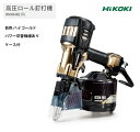 HiKOKI 高圧ロール釘打機 NV90HR2(S) ケース...