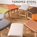 当店だけの特注カラー!全7色 トロペスツール スツール 北欧 ファブリック 木製 椅子 おしゃれ イス チェア オットマン 布張りスツール カフェ 布張りスツール 完成品 CL-790C 木製スツール 腰掛イス 7色 ベージュ オレンジ グリーン レッド グレー ブラウン ブルー