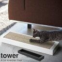 YAMAZAKI タワー 猫の爪とぎケース 爪とぎ 爪磨き ...