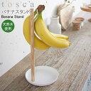 YAMAZAKI TOSCAシリーズ トスカ バナナスタンドバナナ スタンド ホルダー 掛ける 吊るす 保存 バナナツリー キッチンツール ホワイト 天然木 キッチン 収納 便利 雑貨 かわいい おしゃれ ホワイト 02411