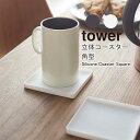 ネコポス 送料無料 YAMAZAKI タワー 立体コースター 角型立体 コースター 角型 マグカップ スタッキング 立体構造 シリコン キッチンツール キッチン 調理器具 収納 便利 雑貨 シンプル ホワイト02536 ブラック02537