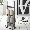 【一部地域を除き送料無料】【ポイント10倍】YAMAZAKI スリッパラック おしゃれ ラック 玄関 収納 エントランス タワー シンプル スリム スチール モダン TowerシリーズSlippers Rackホワイト 06098 ブラック 06099