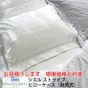 【お見積もり商品に付き 価格はお問い合わせ下さい】日本ベッド 枕カバーCIEL STRIPE -GIZA87-ピローケース 封筒式ストライプ W500xD700mmオフホワイト【50862】パールグレー【50863】