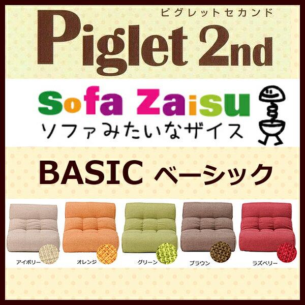 【送料無料】Piglet2nd ピグレットセカンド ベーシック ソファー 座椅子アイボリー/オレンジ/グリーン/ブラウン/ラズベリー※注意!!ブラウンは12月上旬以降のお届けです。