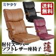【送料無料】ミヤタケ 日本製座椅子木肘スーパーソフトレザー座椅子 〈蓮〉 YS-C1364786399ブラック 786252ブラウン786184ワインレッド※注意!!ブラウン・ワイン色は11月中旬以降です。
