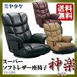 【送料無料】ミヤタケ 日本製座椅子スーパーソフトレザー座椅子 〈神楽〉かぐら YS-1393839996ブラック 839859ブラウン 839781ワイン※注意!!ブラウン・ワインレッド色は8月上旬以降です