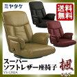 【送料無料】ミヤタケ 日本製スーパーソフトレザー座椅子 〈楓〉 YS-1392A573296ブラック・573159ブラウン・899686ワインレッド
