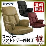 【最大5,000円OFFクーポン配布中】【送料無料】ミヤタケ 日本製スーパーソフトレザー座椅子 〈楓〉 YS-1392A573296ブラック・573159ブラウン・899686ワインレッド※12月下旬以降です。