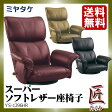 【送料無料】ミヤタケ 日本製 スーパーソフトレザー座椅子 〈匠〉 YS-1396HR948995ブラック/948858ブラウン/899587ワインレッド※ブラック11月下旬以降です。