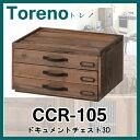 【送料無料】Toreno トレノ ドキュメントチェスト3D(3段) CCR-105アンティーク調レターケース 重ねて使える書類入れ リビング収納 キッチンラック...