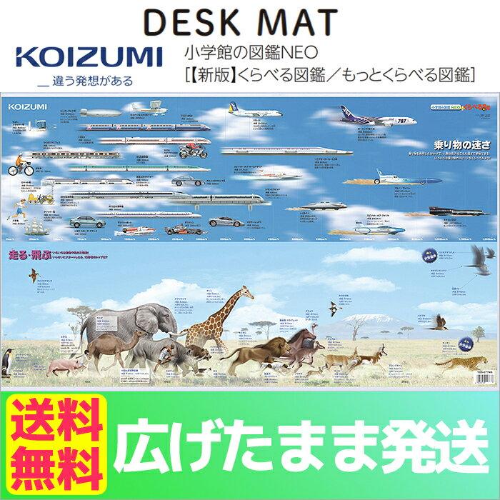 デスクマット くらべる図鑑 YDS-270KZ小学館の図鑑NEO もっとくらべる図鑑 2019年 コイズミ 【数量限定】【送料無料】北海道・九州は送料500円かかります。