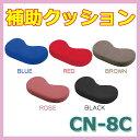 【送料一部地域を除き400円】ミヤタケ プロポーションチェア 補助クッション CN-8C 選べる5色※3000円以上のご注文…