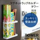 YAMAZAKI TOWERシリーズ タワー マグネットラップホルダーラップケース 収納 ラップ ア