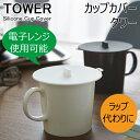 ゆうメール送料無料 YAMAZAKI TOWERシリーズ タワー カップカバーカップ グラス カバー マグカップ 蓋 シリコン 持ちやすい 取っ手 電子レンジ 冷蔵庫 キッチンツール キッチン 卓上用品 便利 雑貨 ホワイト02861 ブラック02862