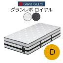 グランツ グラン レボ ロイヤル GRR-D ダブルサイズ マットレス 寝具 ポケットコイル 防ダニ加工 抗菌・防臭加工 日本製 ホワイト ブラック玄関先までのお届けです。