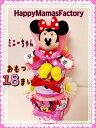 送料無料 出産祝い ミニーちゃんのおむつケーキ 女の子 大人気 ディズニー