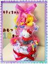送料無料 出産祝い キティちゃんのおむつケーキ 女の子 オムツケーキ 贈り物 おすすめ ギフト 人気 サンリオ