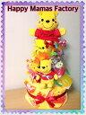 おむつケーキ 出産祝いギフト おむつ ぬいぐるみ スタイ 赤ちゃん ケーキ プーさん プーさんの超特...