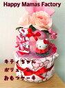 キティちゃんのボリュームおむつケーキ 女の子 送料無料 出産祝い あす楽 オムツケーキ ギフト