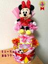 ミニーちゃんのおむつケーキ 女の子 送料無料 出産祝い あす楽 人気 ディズニー ぬいぐるみ 贈り物 オムツケーキ