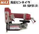 MAX マックス 高圧ピンネイラ HA-50P3S(D) フリープラグ付 エアダスタ機構搭載 新型 溝打ち 平打ち HA50P3SD ピンネイル ピンネイラー ...
