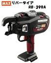 MAX マックス リバータイア RB-399A 鉄筋結束機 本体のみ・ケース付 電池パック・充電器別売 結束機 RB399A タイワイヤ TW899 TW899JP