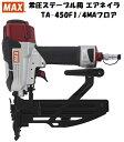 MAX マックス 常圧 フロアステープル TA-450F1/...