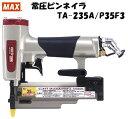 MAX マックス ピンネイラ TA-235A/P35F3 常圧 ピンネイラー TA235A ピンネイル 釘打機 大工道具 家具木工 内装仕上げ
