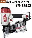 マックス MAX 常圧 釘打機 CN-565S2 コイルネイラ 下地 鋼板 サイディング コンクリート CN565S2 38mm〜65mm