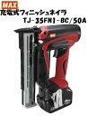 MAX マックス 充電式フィニッシュネイラ TJ-35FN1-BC/50A 5.0Ah 18V F15MO F20MO F25MO F30MO F35MO 釘打機 LEDライト搭載 コードレス フィニッシュネイラー 仕上釘打機 TJ35FN1BC TJ35FN1BC50A 大工道具 DIY