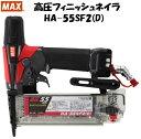 MAX マックス フィニッシュネイラ HA-55SF2(D) HA55SF2D 高圧 仕上釘打機 エアダスタ機構搭載機 スーパーネイラー フィニッシュネイル スーパーフィニッシュネイル フィニッシュ スーパーフィニッシュ 大工道具 内装仕上げ
