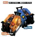 MAX マックス エアコンプレッサ AK‐HL1270E2 限定色 【アクアブルー アラゴンオレンジ】 高圧 常圧 スーパーエア AKHL1270E2 ..