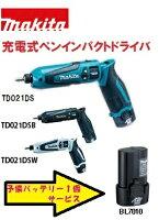 �ޥ������ż��ڥ�ѥ��ȥɥ饤��TD021DS
