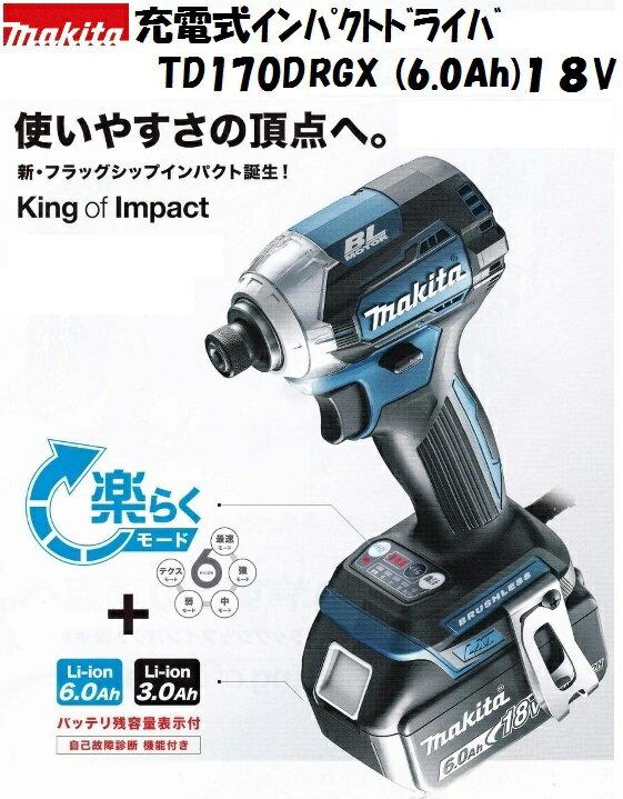 マキタ 充電式インパクトドライバ TD170DRGX 18V 6.0Ah 本体・バッテリBL1860B×2本・充電器・ケース付 青 黒 白 ライム ピンク BLモーター ブラシレスモーター インパクトドライバー