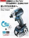 マキタ 充電式インパクトドライバ TD160DRFX 14.4V 3.0Ah 本体・バッテリBL1430B×2本・充電器・ケース付 青 黒 白 ライム ピンク BLモーター ブラシレスモーター インパクトドライバー