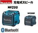 マキタ 充電式スピーカー MR200 MR200B 青 黒 Bluetooth 現場 キャンプ BBQ スライド式バッテリ仕様 防じん 防水